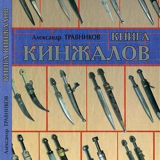 Травников А.- Книга кинжалов - на CD