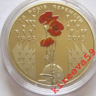 Україна_ 70 років Перемоги 1945-2015 / 70 лет Победы  5грн. 2015р.