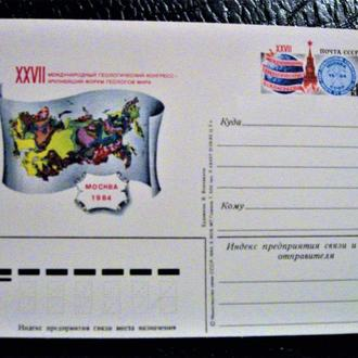 PK 1984 г. Почтовая карточка XXVII Международный геологический конгресс. Москва