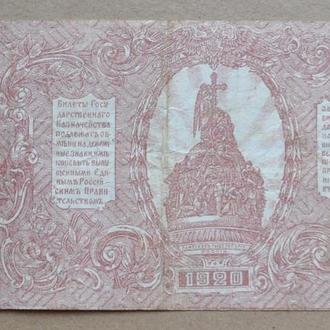 100 рублей 1920 г  Юг России  №2