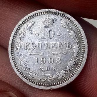 10 копеек 1908 Царская Россия серебро