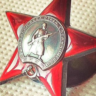 "ОРДЕН ""КРАСНОЙ ЗВЕЗДЫ""№394_410(гайка серебро,фронт)"