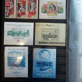 Лист марок СССР 17
