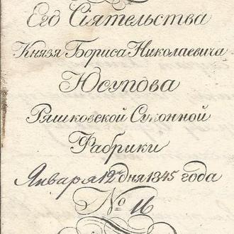 Разрешение 1852 помещика на брак крепостной хутора Дворец прих. Георгиевской церкви Чернигов Печать
