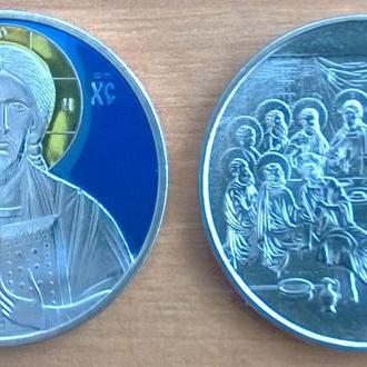 Настільна медаль Ісус Христос/Тайна вечеря
