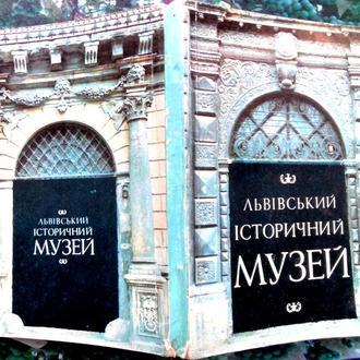 Дунець В., Львівський історичний музей.   Львів Каменяр 1987. 94 с., іл.