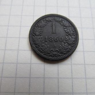 Австро - Венгрия  1  крейцер  1860  год  А