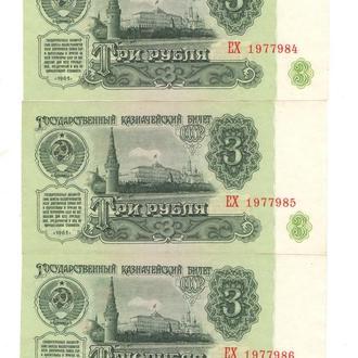 СССР 3 рубля 1961 №№ подряд