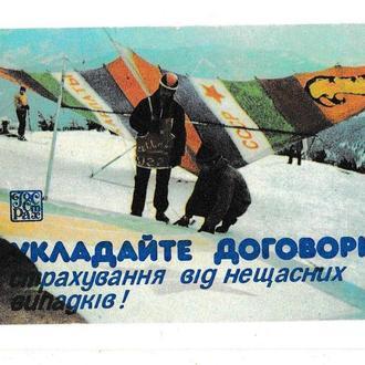 Календарик 1986 Дельтаплан, Госстрах