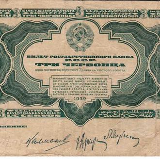 3 червонця 1932 р