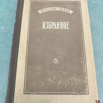 Ярослав Галан_ Избранное_  М. Советский писатель_ 1958