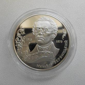 Михайло Вербицький 2 грн 2015 монета 329 Михаил Вербицкий автор Гімну України