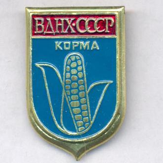 Знак Выставки ВДНХ СССР КОРМА.