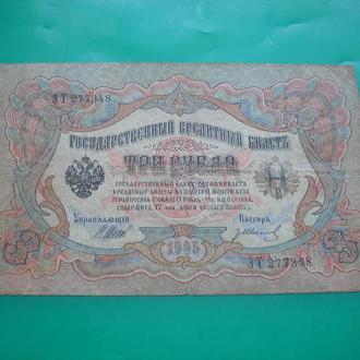 Россия 3 рубля 1905  г !!!