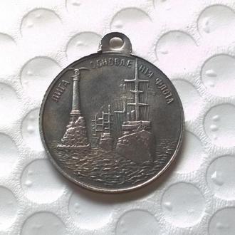 медаль  лига обновления флота Ник 2