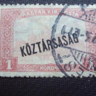 Венгрия 1919-20г.гаш.