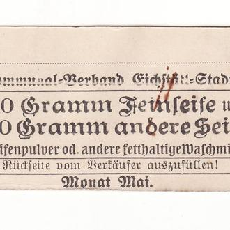 Талон на мыло Старая Германия 100 и 500 грамм