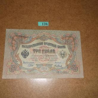 3 рубля  1905 СТАН  (120)