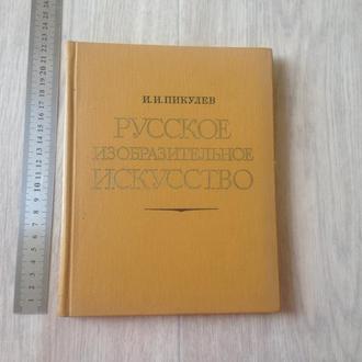 Пикулев И.И. Русское изобразительное искусство