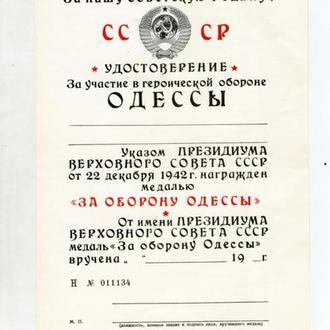 Удостоверение на Одессу чистое без печати Ю08