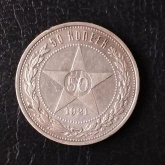 50 Копеек 1921 г АГ Серебро РСФСР Полтинник,