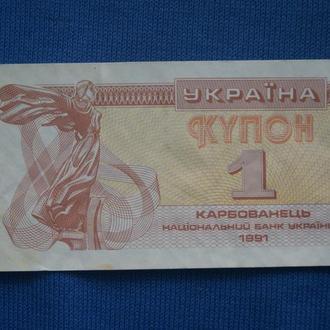 Украина 1 купоно - карбованец 1991 г