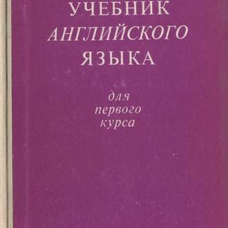 Учебник английского языка. Гальперин, Василевицкая, Бозылева. 1975