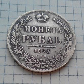 монета рубль 1853 года, копия