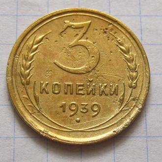 СССР_ 3 копейки 1939 года оригинал