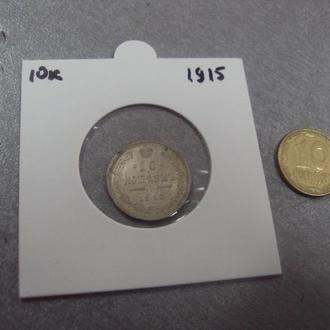 россия 10 копеек 1915 серебро №370