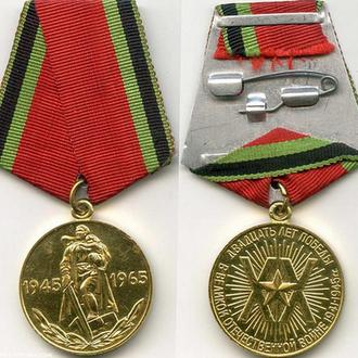 Медаль 20 лет победы в Великой Отечественной войне 1941-1945 гг.
