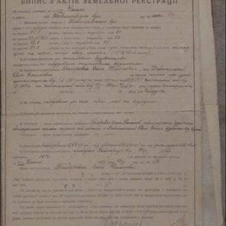 Документы на земельный участок в Умани 1938 год