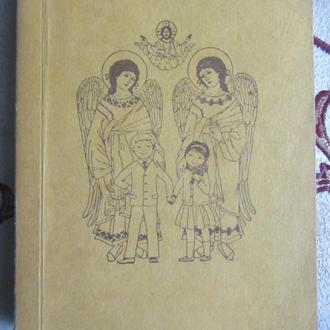 Ангел хоронитель. Молитовник для дитини. Уклав о. Тарас Лозинський
