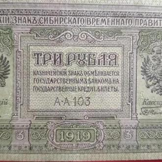 3 рубля Сибирь 1919 г.
