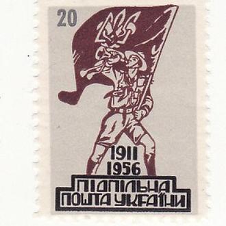 45 років Пласту Підп. Пошта України 20 шагів 1911 1956