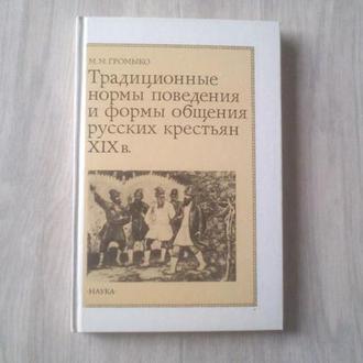 Традиционные нормы поведения и формы общения русских крестьян XIX в.