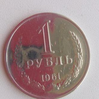 1 Рубль 1961 год  Годовик. в  Блеске !