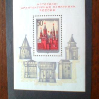 СССР 1971г  Исторические памятиики России Московский Кремль