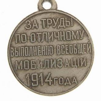 медаль «За труды по отличному выполнению всеобщей мобилизации 1914 года