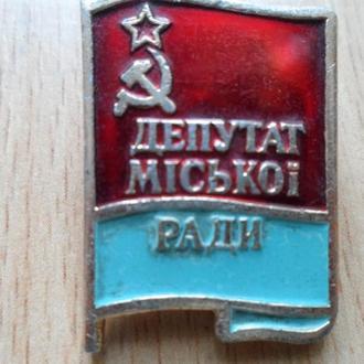 """Значок """"Депутат Міської Ради УРСР"""""""