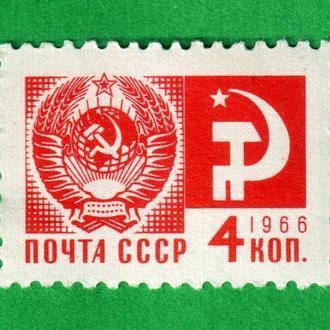 Герб и флаг СССР. Стандартный выпуск 1966 г. **
