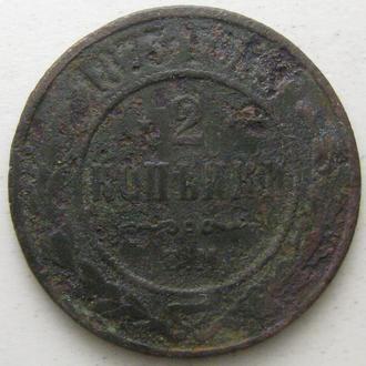 Россия 2 копейки, 1873 год