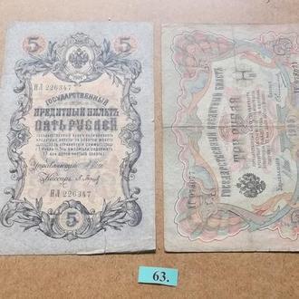 Рубли Императорской России  (63)