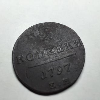 2 копейки 1797 года.Гурт шнур.Оригинал.Е.М.