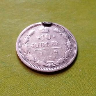 Россия 10 копеек 1899 год АГ. Нечастая. Еще 100 лотов!