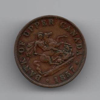 1857 год - пол пенса или 0,5 пенни или 1/2 пенни - Верхняя Канада