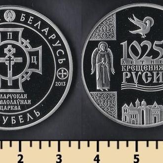 Беларусь 1 рубль 2013