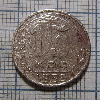 15 копеек 1955  (2)