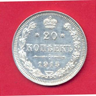 Монеты Россия 20 коп 1915 г.