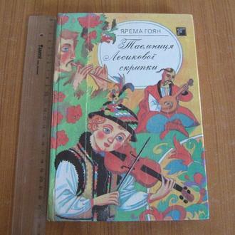 Гоян Я.П. Таємниця Лесикової скрипки.